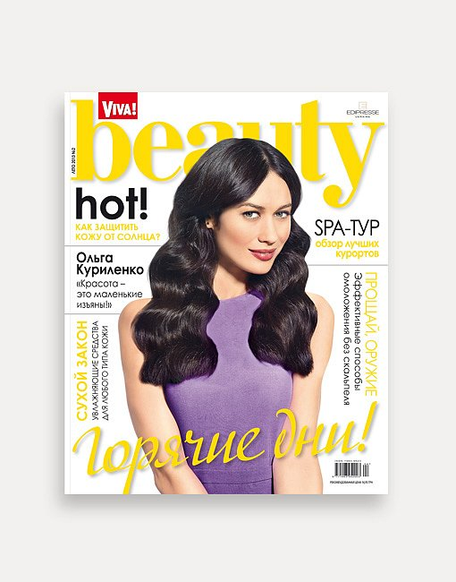 Cover of Viva!Beauty magazine