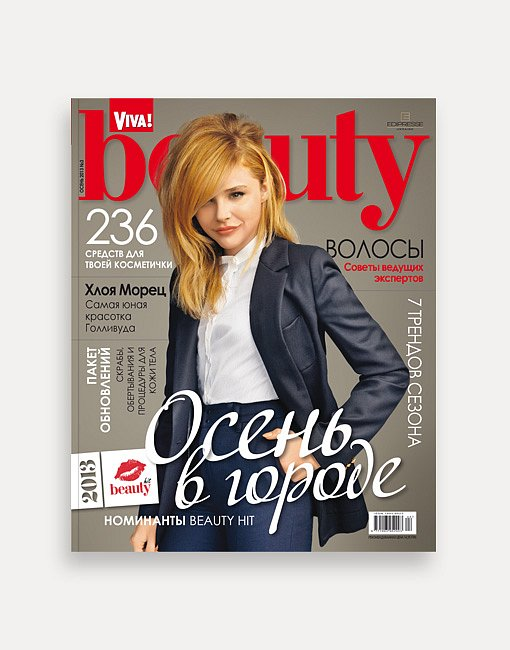 Cover of Viva!Beauty magazine (100 pages)