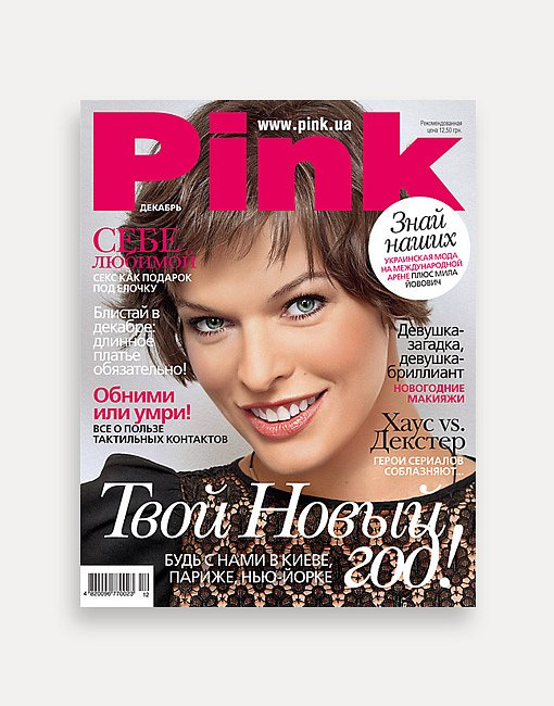 Cover of Pink Magazine (100 pages)